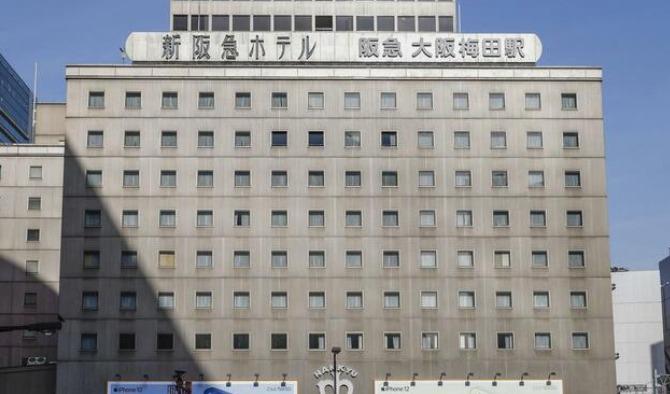 大阪・梅田にある、大阪新阪急ホテル