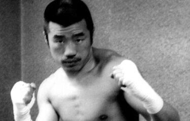 「真空飛び膝蹴り」の沢村忠さん死去 「強くてかっこよかった」