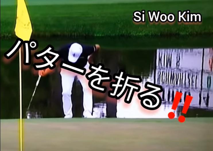 試合中、パターを折った上、ボール捨てる行為を行ったキム・シウー選手