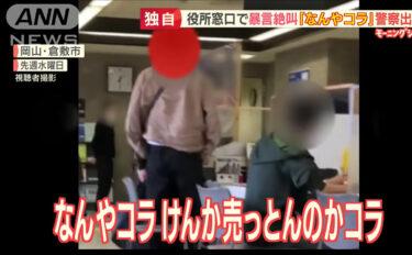 【動画】岡山・倉敷市役所窓口で暴言の迷惑行為「なんやコラ」
