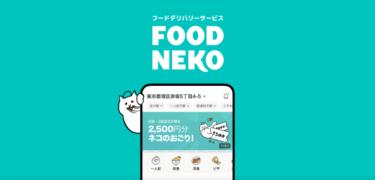 【悲報】12月に上陸した韓国のフードデリバリー「FOODNEKO」、4月でサービス終了 「お気に入りだったのに」