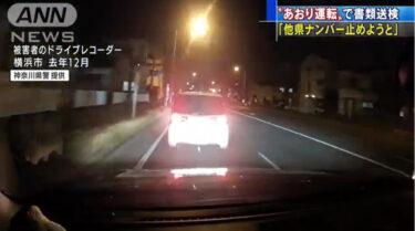 【動画】「コロナ渦でなぜ来てる」 横浜市で他県ナンバーの車にあおり運転をして書類送検