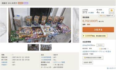 【悲報】遊戯王のレアカードを浮気の仕返しに妻がヤフオクで叩き売り 数百万円に高騰