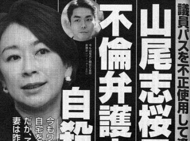 山尾志桜里議員の不倫相手・倉持弁護士の元妻が自● 週刊文春が報じる