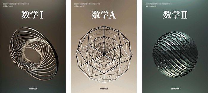 数研出版の新しい教科書デザイン