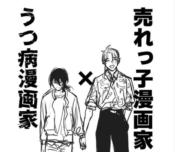 売れっ子漫画家×うつ病漫画家