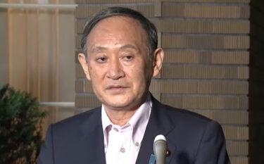 【動画】菅首相、人流減少を人口減少と言い間違える大失態