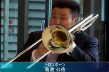 仙台フィル首席トロンボーン奏者、菊池公佑容疑者がわいせつ行為で逮捕!教え子JKに抱きつく