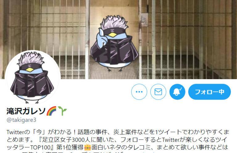 滝沢ガレソさんのTwitter