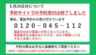 横浜市ワクチン予約 個別接種分予約開始も、再びサーバー落ちでつながらず