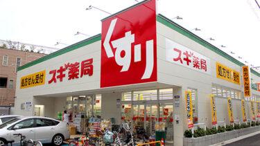 【上級国民】愛知・西尾副市長、スギ薬局の会長夫婦にワクチン優先確保で便宜「市の貢献が大きい」
