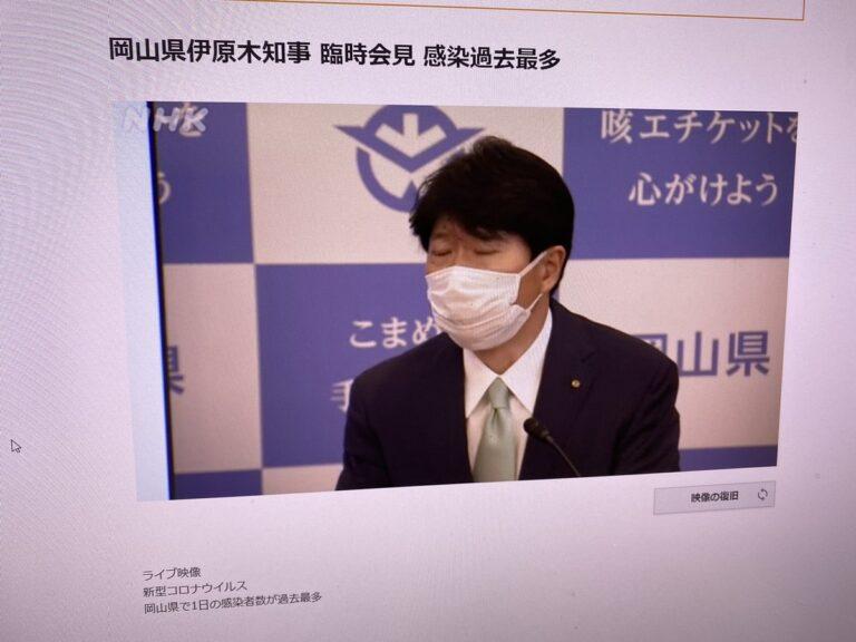 岡山県の伊原木隆太知事の会見