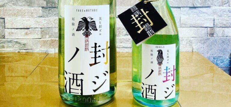 デザインの転用疑惑のある封ジノ酒
