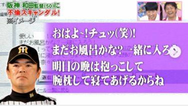 カタカナ&絵文字の「おじさん構文」が若者の間で流行 阪神・和田豊に飛び火