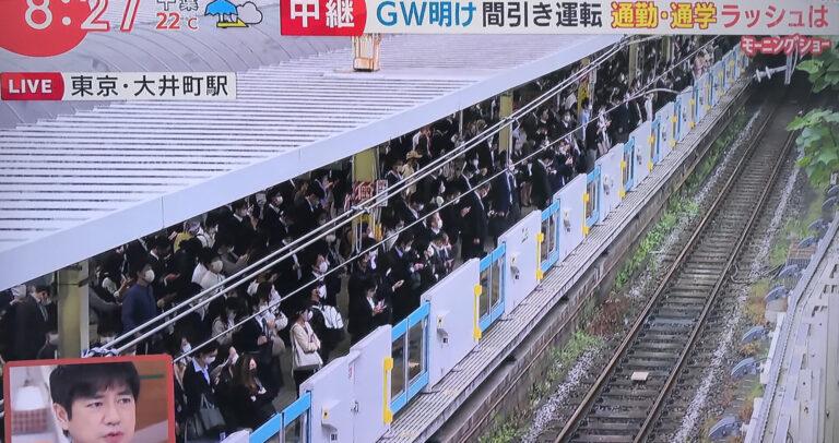 大混雑した大井町駅