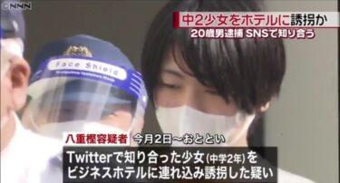 八重樫海渡容疑者が中学2年13歳少女を歌舞伎町のホテルに連れ込み 被害者はうゆさん?