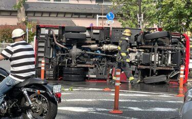 東京の参宮橋駅近くで消防車が横転する事故!「魔のカーブでひっくり返ってた」