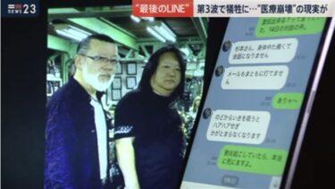 【訃報】映画プロデューサーの及川淳さん 会食後にコロナで自宅で死亡 最後のLINEが話題に