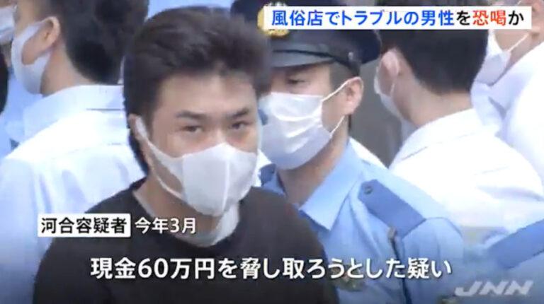 客引きによるトラブルで逮捕された河合友章容疑者