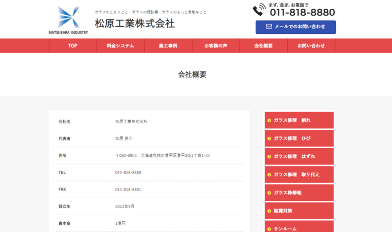 業務停止命令を受けた北海道札幌市の松原工業