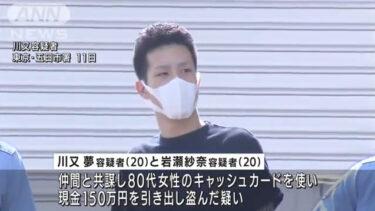 川又夢と岩瀬紗奈の顔,Facebook,仕事は?横浜市で詐欺の現金回収で逮捕