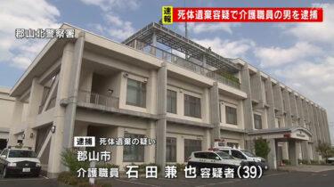 石田兼也の顔,Facebook,職場どこ?介護職員が郡山市のアパートに死体遺棄