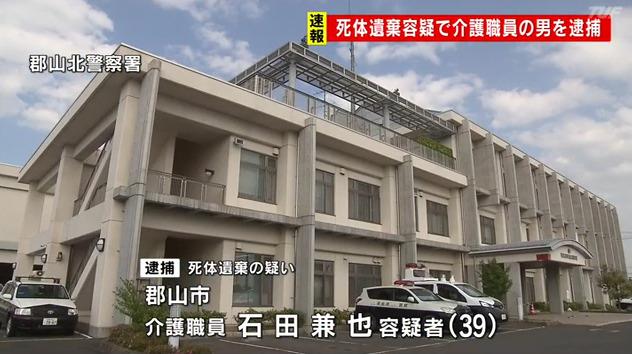 石田兼也容疑者が逮捕された郡山北警察署