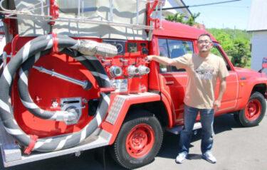 消防ポンプ自動車を購入して自家用車にしている北海道新得町の廣瀬量平さん