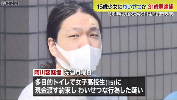 15歳の少女に東京都府中市の多目的トイレでわいせつな行為をした無職の阿川巧容疑者