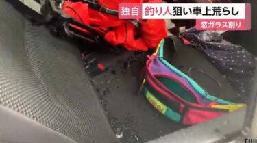 田村悠也の顔,Facebook,仕事は?埼玉、茨城で釣り中の車上荒らし繰り返す