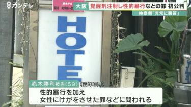 赤木勝利の顔,Facebook,仕事は?大阪のホテルで女性に性的暴行