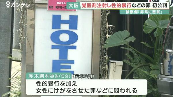 赤木勝利被告が女性に暴行した現場のホテル