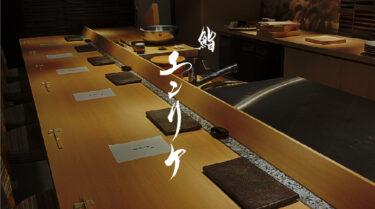 エンリケの寿司屋「鮨エンリケ」の評判,場所,値段は?ネットでまずいとレビュー