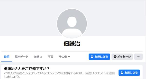 佃謙治のFacebook