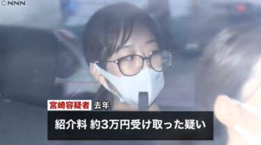 宮崎由利香の顔画像,Facebook,住所はどこ?知人女性を風俗店に紹介し逮捕