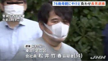 松井竹春の顔画像,Facebook,住所,アパート,動機は?認知症の母親を虐待し火傷負わす