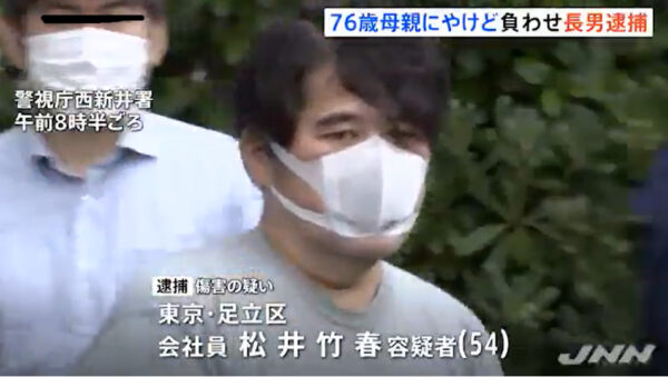 松井竹春容疑者の顔写真