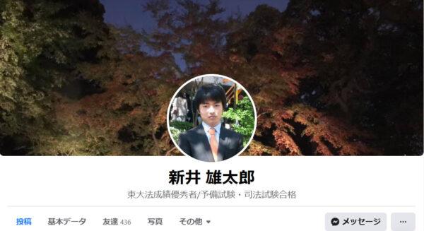 新井雄太郎容疑者のFacebook