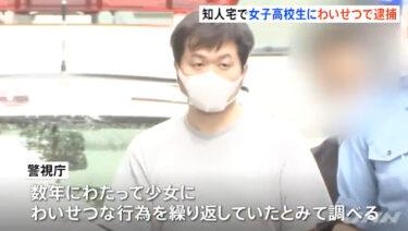 田中宏和の顔,SNS,住所,アパートはどこ?狛江市の知人宅で女子高生にわいせつ行為