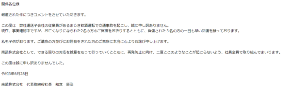 南武株式会社の謝罪文