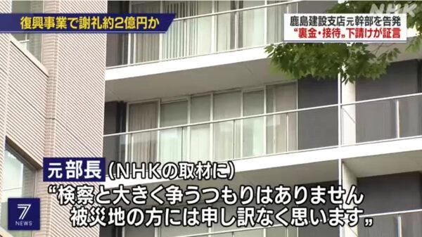 宮本卓郎元営業部長の顔写真の自宅マンション