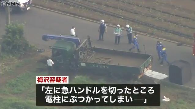 梅沢洋(うめざわひろし)容疑者が乗っていたトラック