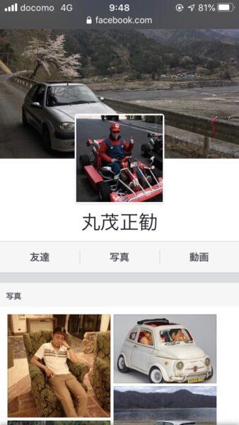 丸茂正勧容疑者のFacebook