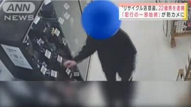 山崎拓海の顔,Facebook,店は?埼玉の万代書店で釣り具盗む