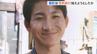 宮沢公佑の顔画像,仕事特定!インスタ,自宅住所,現場を調査!六本木のマンションで女性に暴行