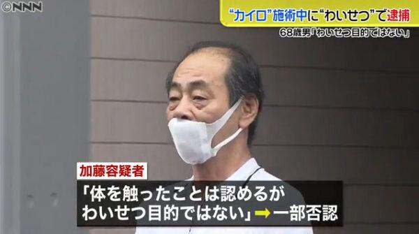 加藤修二(カイロ)の顔画像,仕事,自宅住所,Facebookを調査!成田市でわいせつのカイロプラクター