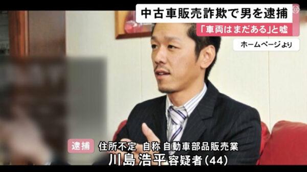 川島浩平の顔画像,店の名前,場所どこ?カワシマオートサービスの詐欺経営者
