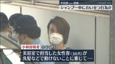 小林詠二(美容師)の顔画像,草加市の美容院特定!Facebook,過去の余罪は?