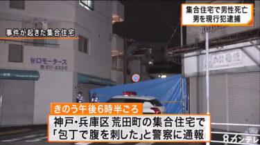 川畑則義(神戸市)の顔画像,事件現場アパート特定!自宅住所も!高齢者を包丁で刺す?