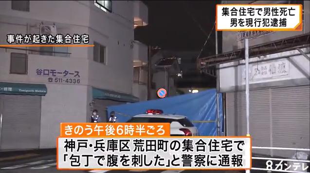 川畑則義(神戸市)の顔画像,事故現場アパート特定!自宅住所も!高齢者を包丁で刺す?